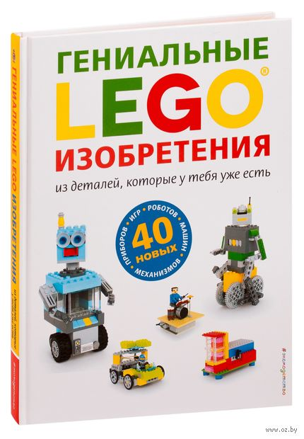 LEGO. Гениальные изобретения — фото, картинка