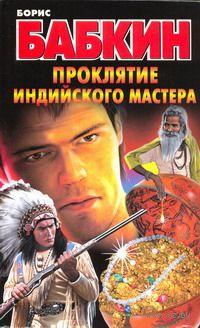 Проклятие индийского мастера. Борис Бабкин