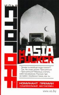 mASIAfucker (м). Илья Стогов