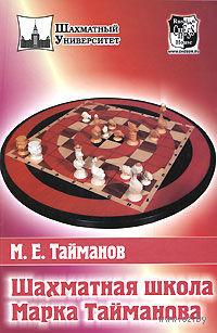Шахматная школа Марка Тайманова. Марк Тайманов