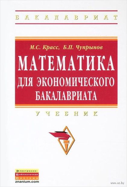 Математика для экономического бакалавриата. Максим Красс, Борис Чупрынов