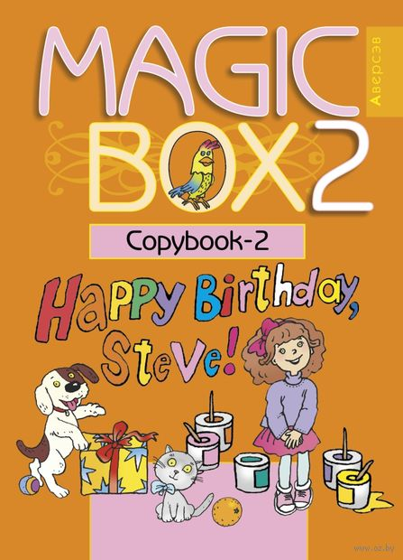 Magic Box 2. Английский язык. Прописи-2