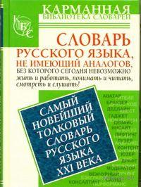Самый новейший толковый словарь русского языка XXI века. Е. Шагалова