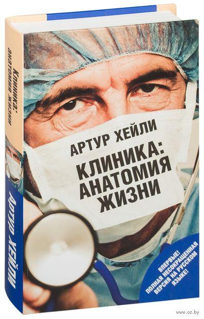 Клиника. Анатомия жизни. Артур Хейли