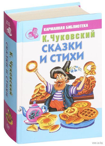 Корней Чуковский. Сказки и стихи. Корней Чуковский