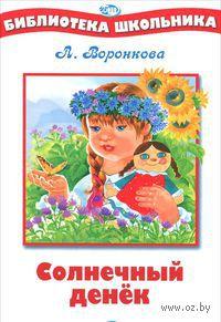 Солнечный денек. Любовь Воронкова