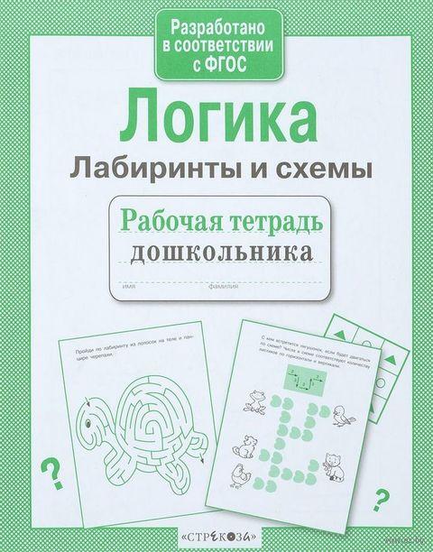 Логика. Лабиринты и схемы. Лариса Маврина, Е. Семакина