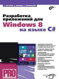 Разработка приложений для Windows 8 на языке C#. С. Пугачев, А. Шериев, К. Кичинский