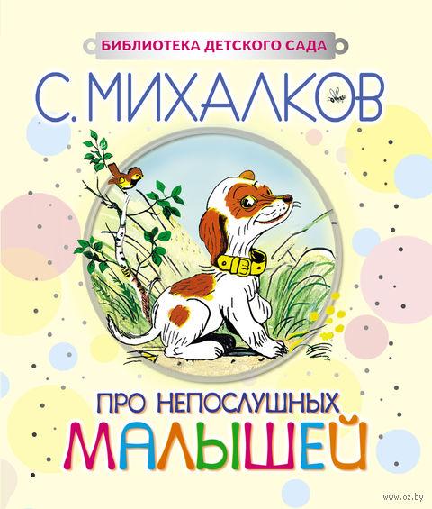 Про непослушных детей. Сергей Михалков