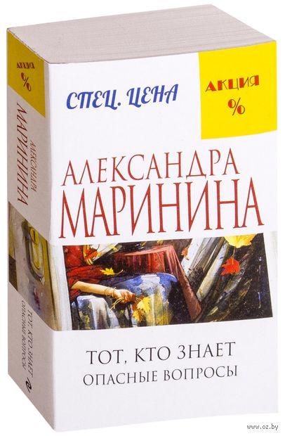 Тот, кто знает. Опасные вопросы (книга первая - мягкая обложка). Александра Маринина