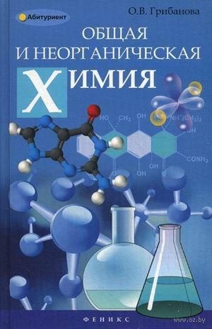 Общая и неорганическая химия. О. Грибанова