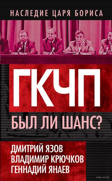 ГКЧП. Был ли шанс?. Дмитрий Язов, Владимир Крючков, Геннадий Янаев