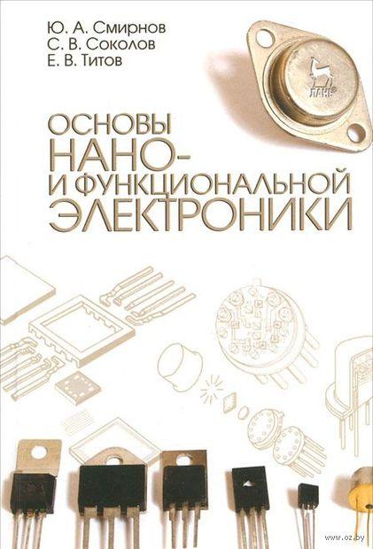 Основы нано- и функциональной электроники. Е. Титов, С. Соколов, Ю. Смирнов