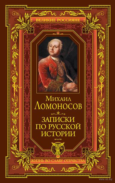 Записки по русской истории. Михайло Ломоносов