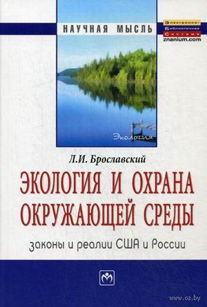 Экология и охрана окружающей среды. Законы и реалии в США и России. Лазарь  Брославский