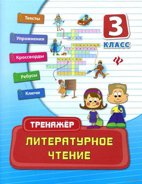 Литературное чтение. 3 класс. Ирина Таровитая