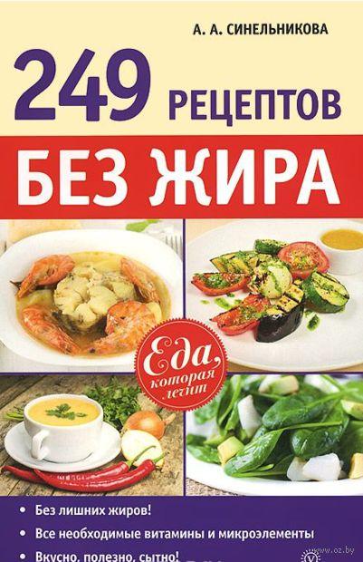 249 рецептов без жира. А. Синельникова