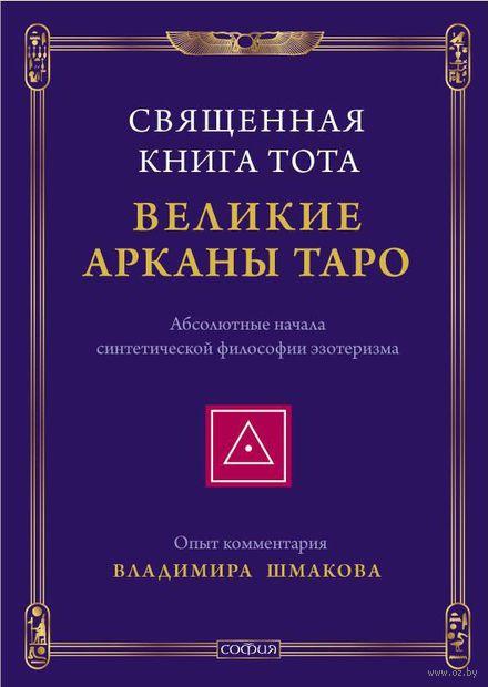 Священная Книга Тота. Великие Арканы Таро. Владимир Шмаков