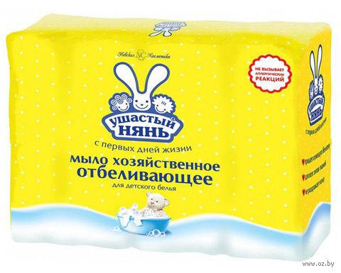 """Хозяйственное мыло отбеливающее """"Ушастый нянь"""" (4 шт)"""