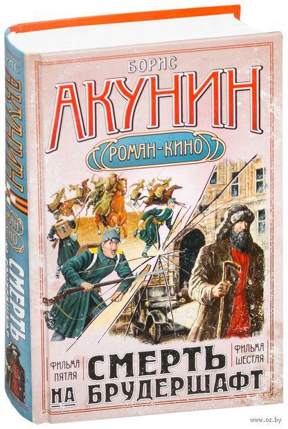 Смерть на брудершафт. Странный человек (фильма пятая); Гром победы, раздавайся! (фильма шестая). Борис Акунин