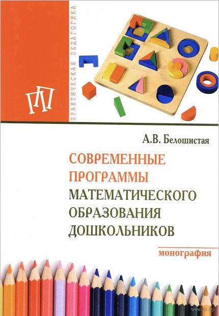 Современные программы математического образования дошкольников. Анна Белошистая