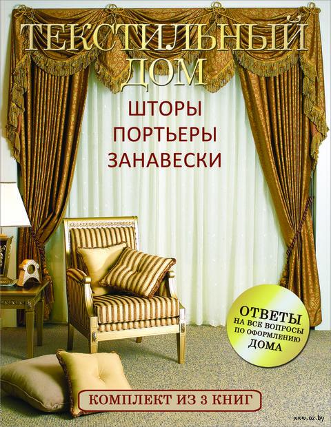 Текстильный дом. Шторы, портьеры, занавески (Комплект из 3-х книг) — фото, картинка
