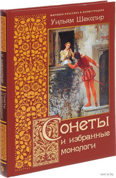 Уильям Шекспир. Сонеты и избранные монологи — фото, картинка