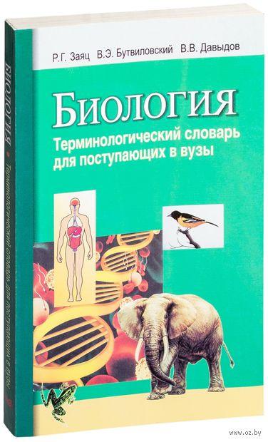 Биология. Терминологический словарь — фото, картинка