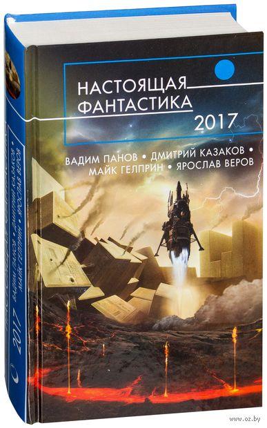 Настоящая фантастика - 2017 — фото, картинка