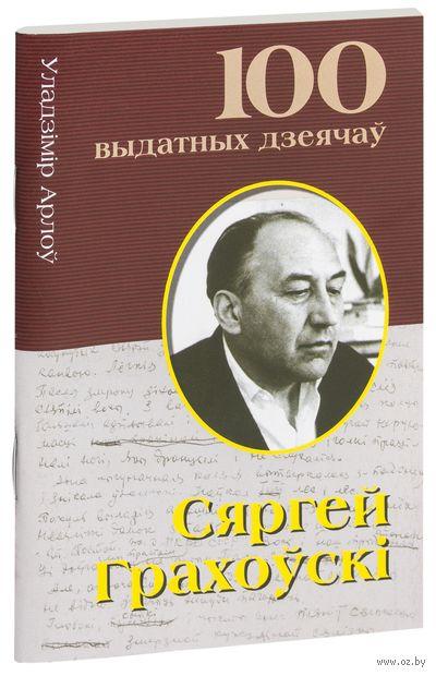 Сяргей Грахоўскi — фото, картинка