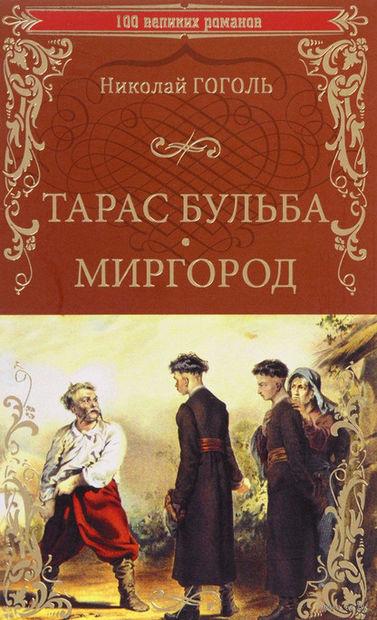 Тарас Бульба. Миргород — фото, картинка