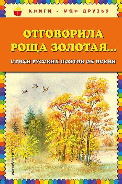 Отговорила роща золотая... Стихи русских поэтов об осени — фото, картинка