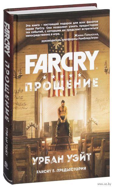 Far Cry. Прощение — фото, картинка