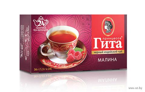 """Чай черный """"Принцесса Гита. Малина"""" (24 пакетика) — фото, картинка"""