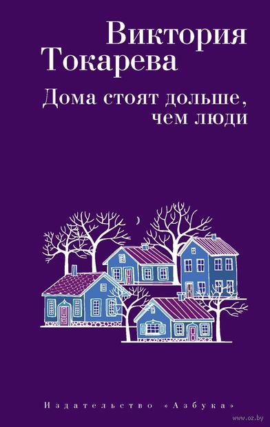 Дома стоят дольше, чем люди (м) — фото, картинка