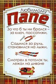 """Открытка """"Любимому папе"""" (арт. 039.436) — фото, картинка"""