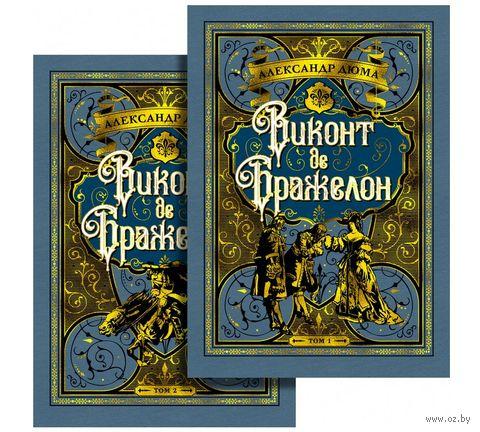 Виконт де Бражелон (в двух книгах) — фото, картинка