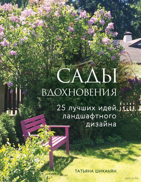 Сады вдохновения. 25 лучших идей ландшафтного дизайна — фото, картинка