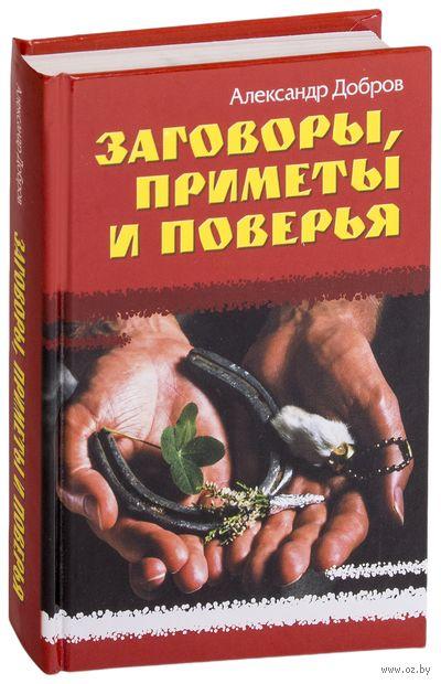 Заговоры, приметы и поверья. Александр Добров