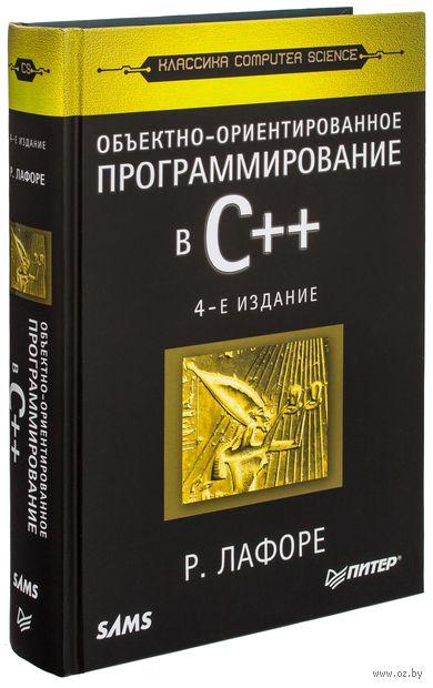 Объектно-ориентированное программирование в С++. Роберт Лафоре