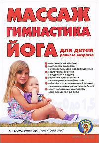 Массаж, гимнастка, йога для детей раннего возраста. От рождения до полутора лет. Дора Вайнер