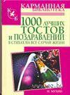 1000 лучших тостов и поздравлений в стихах на все случаи жизни. Игорь Мухин
