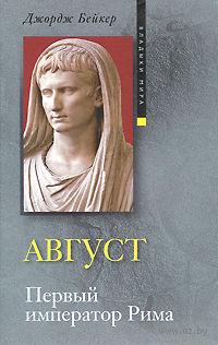 Август. Первый император Рима. Джордж Бейкер