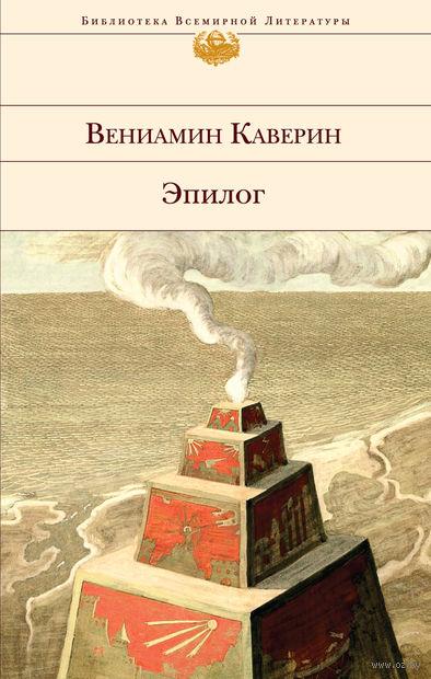 Эпилог. Вениамин Каверин