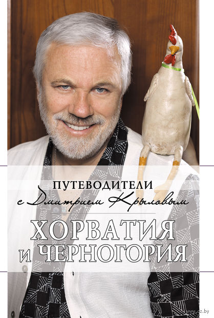 Хорватия и Черногория. Дмитрий Крылов, Валерий Шанин