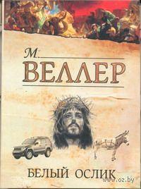 Белый ослик (м). Михаил Веллер