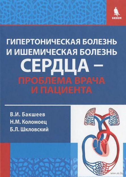 Гипертоническая болезнь и ишемическая болезнь сердца - проблема врача и пациента. Владимир Бакшеев