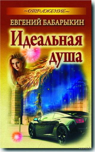 Идеальная душа. Евгений Бабарыкин
