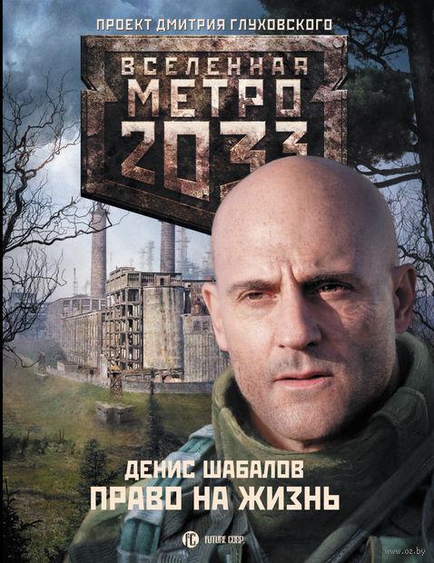 Метро 2033. Право на жизнь. Денис Шабалов