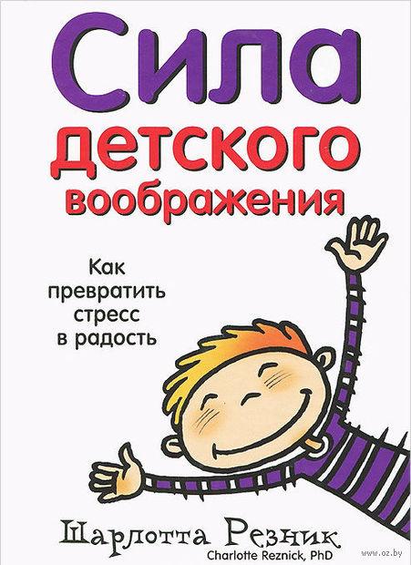 Сила детского воображения. Шарлотта Резник